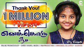 Enakkoru Aasai | Evangelin | Tamil Christian Songs | 2018 | Tamil New Christian Songs