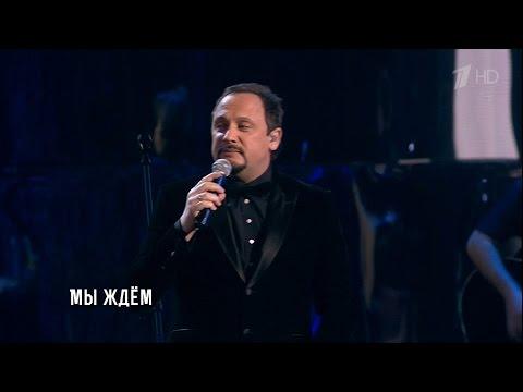 Стас Михайлов - Мы ждм Сольный концерт Джокер HD