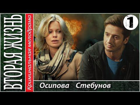 Старшая жена (2016) Мелодрама сериал