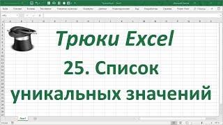 Трюк Excel 25. Список уникальных значений
