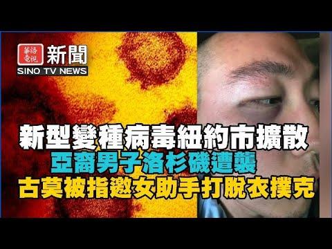 華語晚間新聞022521