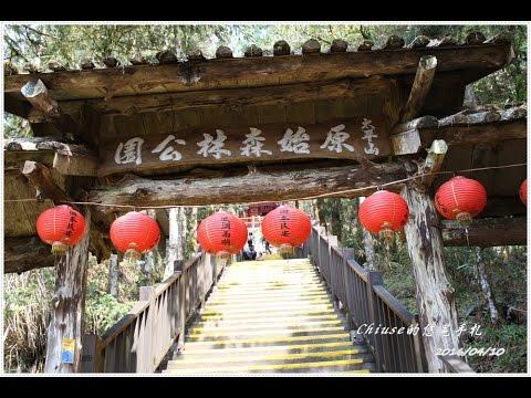 1050410太平山森林遊樂區一日遊