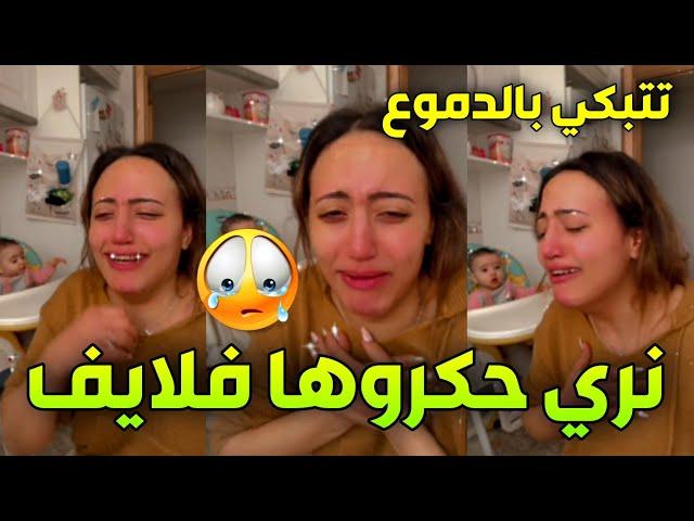 فيديو مأثر لساري كوول بعد ما قالت ليها وحدة فلايف كلام مامزيانش😭🔥