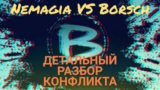 Немагия кидает на деньги | NEMAGIA VS BORSCH | НЕ ВидеоОбзор#3