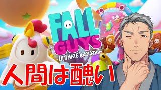 【Fall Guys】蹴落とす。【にじさんじ/舞元啓介】