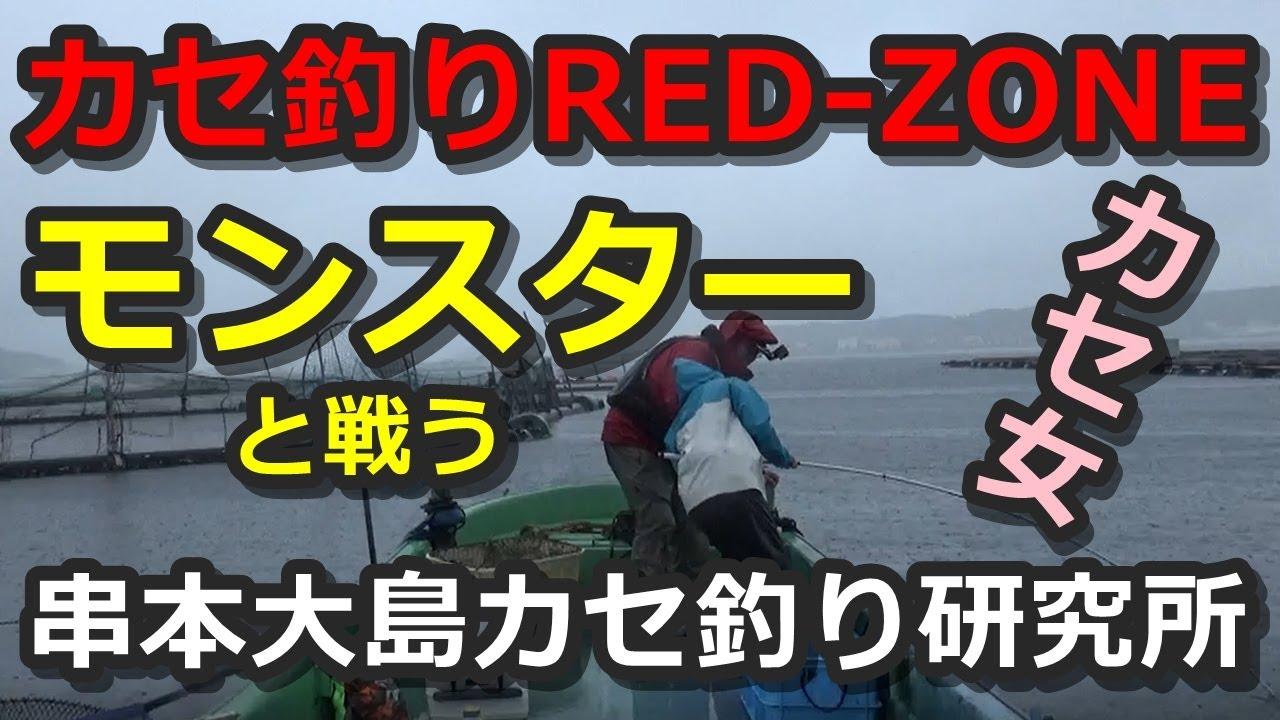モンスターと戦うカセ釣り女子!串本大島カセ釣りレッドゾーン2020