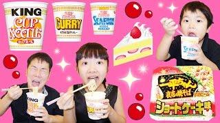 ★「2人羽織!カップ麺食べるよ~!」一平ちゃんショートケーキ味!★Cup Noodles&Fried noodles「Cake taste」★ thumbnail