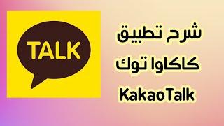 شرح تطبيق كاكاوا توك KakaoTalk screenshot 3