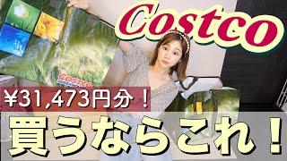 【コストコ購入品】主婦が選ぶオススメ&お得商品!【日用品&食材】