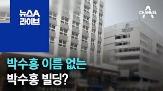 박수홍 빌딩 가보니…박수홍 이름 없는 박수홍 빌딩? | 뉴스A 라이브
