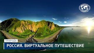 Россия. Виртуальное путешествие. 360°, 5K