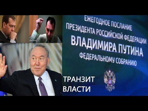 Пожизненно! Путин будет и дальше править. Такой вот транзит власти