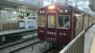 阪急電車 京都線 5300系 5323F 発車 十三駅