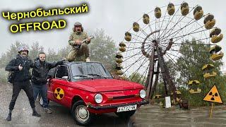 ✅Ворвались в Припять на СТАЛКЕРСКОМ ЗАПОРОЖЦЕ 😱 Погоня на машине в Чернобыльском лесу 👍