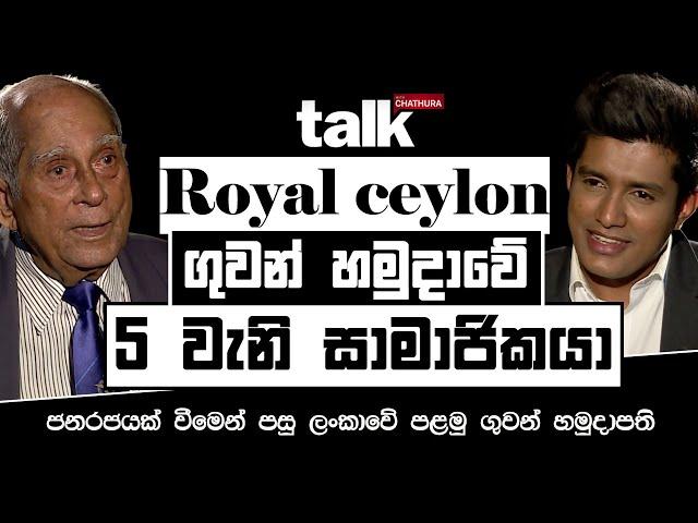 Royal ceylon ගුවන් හමුදාවේ 5 වැනි සාමාජිකයා  l Talk with Chatura |