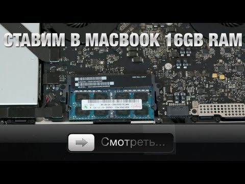 +16Gb памяти в MacBook Pro