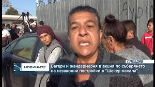 """Багери и жандармерия в акция по събарянето на незаконни постройки в """"Шекер махала"""""""