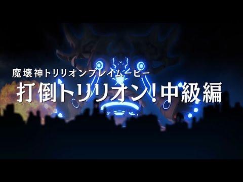 PS Vita「魔壊神トリリオン」打倒トリリオン!中級編
