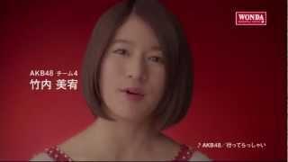 AKB48 竹内美宥 ワンダ モーニングショット CM 「メッセージ篇」