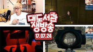 대도서관 LIVE] 배쓰룸 - 일본공포게임 / 모노 - 컴퓨터 공포게임 / 배틀그라운드 - 스쿼드 PUBG  7/24(월) 핫! GAME 게임 실시간 방송 (buzzbean11)
