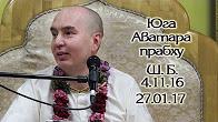 Шримад Бхагаватам 4.11.16 - Юга Аватара прабху
