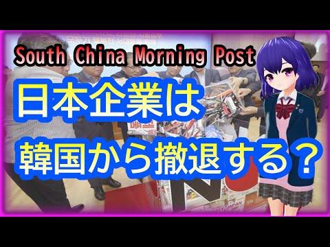 【日本企業は韓国から撤退?】香港メディアのコラム‼
