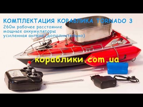 радиоуправляемый кораблик для рыбалки купить