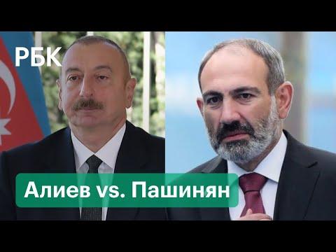 Алиев VS Пашинян: о переговорах, перемирии Азербайджана и Армении и войне в Карабахе