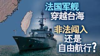 海峡论谈:法舰穿行台海 非法闯入还是自由航行?