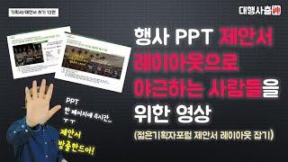 행사 제안서, PPT 레이아웃으로 야근하는 사람들을 위…