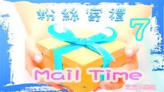 粉絲寄禮 軟軟Squishy 蛋黃哥 玩具 禮物 開封 Gift From Fans | Mail Time
