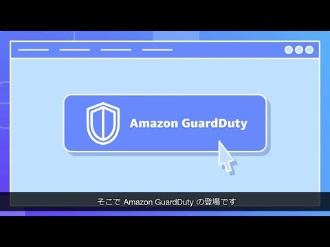 Amazon GuardDuty のご紹介 | AWS (日本語字幕) (2.24)