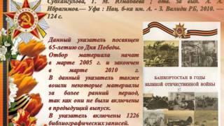 Презентация библиографических указателей ВОВ  Видео