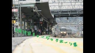 9月18日ミュージックホーン集 thumbnail