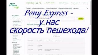 видео Экспресс доставка из Китая