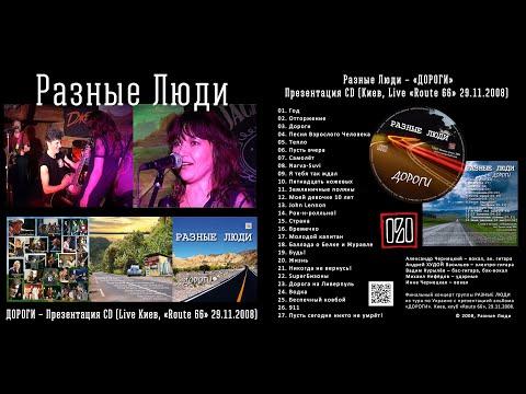 РАЗНЫЕ ЛЮДИ – «ДОРОГИ» – Презентация CD (Киев, клуб «Route 66», 29.11.2008)