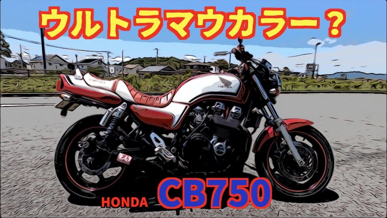 ウルトラマウ⁉️なんかおかしくない❓HONDA CB750〜PRIDEチャンネル vol.445