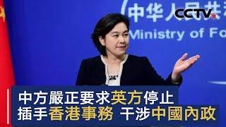 中方严正要求英方立即停止一切插手香港事务、干涉中国内政的行为 | CCTV中文国际