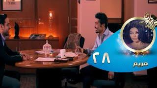 Episode 28 - Mariam Series©   الحلقة الثامنة والعشرون - مسلسل مريم