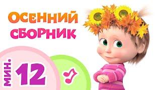 ОСЕННИЙ СБОРНИК 🍂 5 караоке-клипов для детей из мультфильма Маша и Медведь 💗