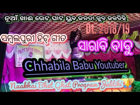 Sarabi Babu Nuakhai Bhetghat 6th Jaldihi Program 2018/19