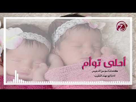 أحلى توأم بنات استديو زفين للانتاج الفني للطلب 0532041414 زفين مواليد Youtube