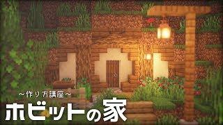 【マイクラ】洞穴の拠点!ホビットの家の作り方 - 建築講座[ファンタジー]