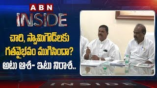 S. Madhusudhana Chary andamp; K. Swamy Goud Present Situation In Politics   Inside