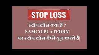 How To Apply Stop Loss In Samco Demat (HINDI) [ TOP RATED ]