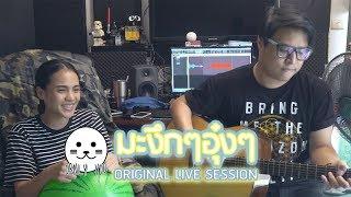 มะงึกๆอุ๋งๆ - ORNLY YOU u0026 นุ่น นภัสสร【Original Live Session】