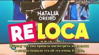 Наталия Орейро представляет фильм