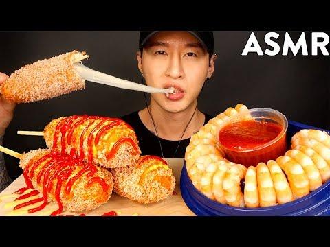 asmr-mozzarella-corn-dogs-&-shrimp-cocktails-mukbang-(no-talking)-eating-sounds- -zach-choi-asmr
