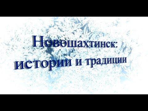 Вспомнить всё 2019 Новошахтинск история и традиции