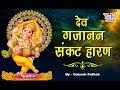 गणपति स्पेशल | Dev Gajanan Sankat Haaran |  Superhit Ganesh Bhajan by Ganesh Pathak ( HD)